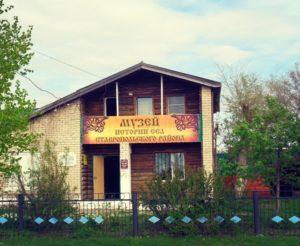 Исторический музей сел Ставропольского р-на в селе Большая Рязань