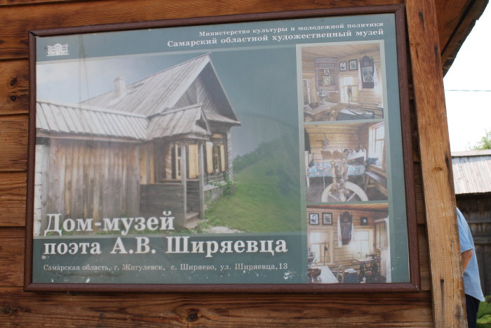 Дом-музей поэта Александра Васильевича Ширяевца (Абрамов)