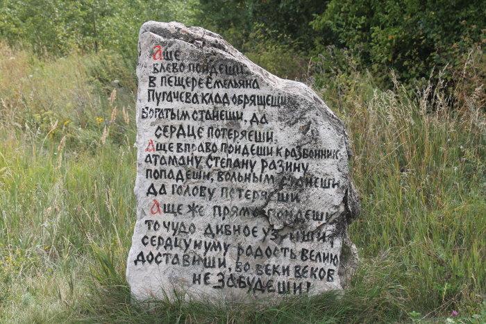 Сказочный камень, Богатырской слободы