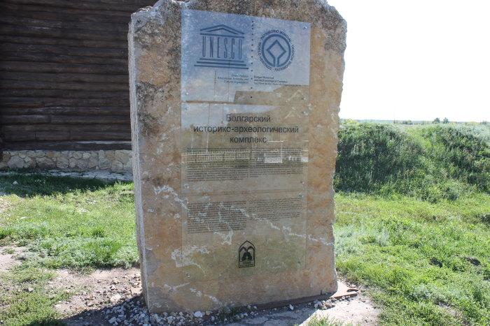 Вход на территорию Болгарского историко-архитектурного музея-заповедника