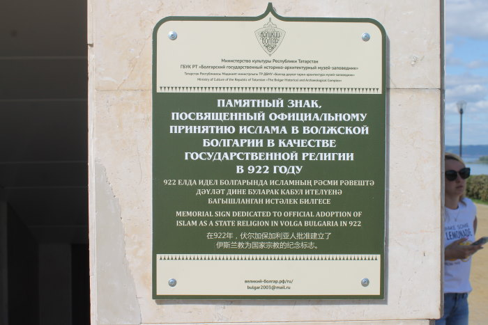 Вход в музейно-выставочный комплекс «Памятный знак в честь принятия ислама волжскими булгарами в 922 году».
