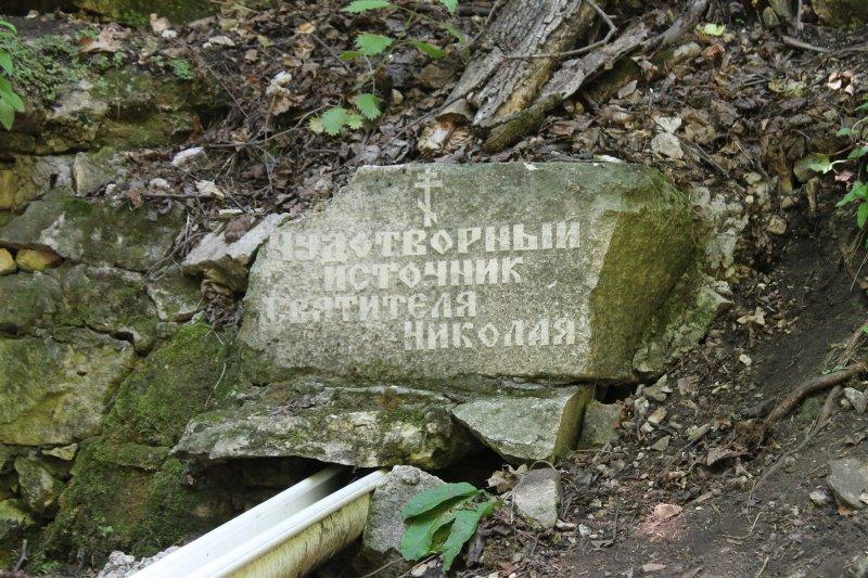 Камень с надписью  Святителя Николая Чудотворца
