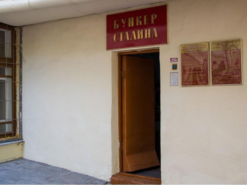 Вход в бункер Сталина в г. Самара
