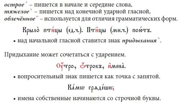 Три вида ударений в церковнославянском языке