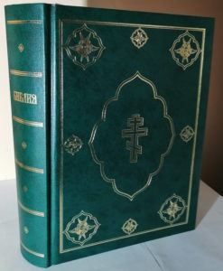 Библия - Святое Писание