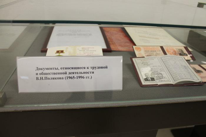 Документы В.Н. Полякова