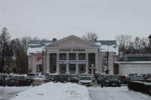 Кукольный театр Пилигрим