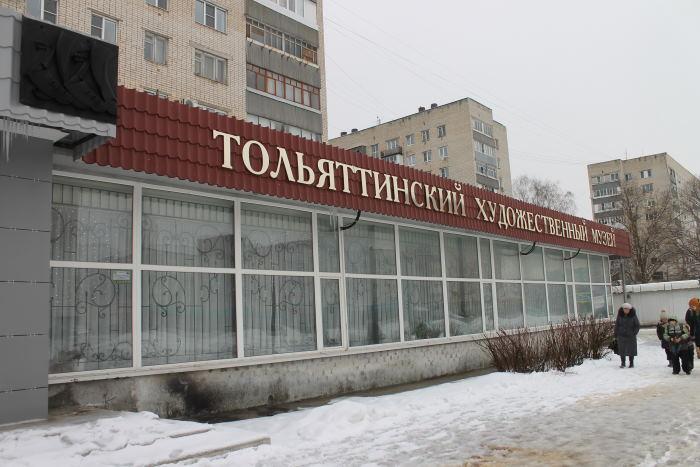 Тольяттинская картинная галерея.