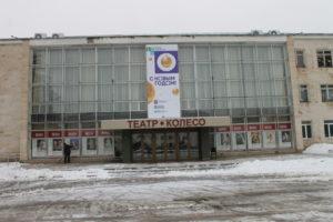 Театр Колесо