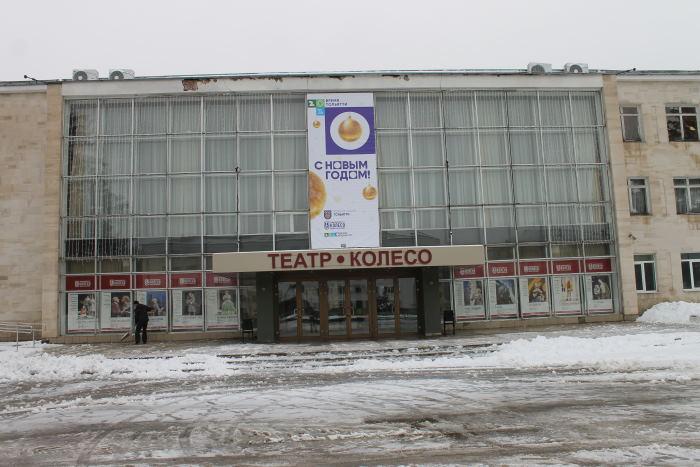"""Театр """"Колесо"""""""