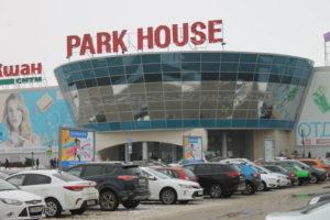 Торгово-развлекательный центр Парк Хаус