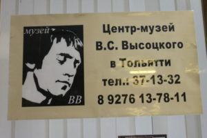 Центр-музей Владимира Высоцкого