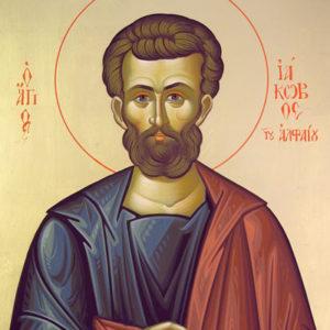 Апостол Иаков - сын Алфеев