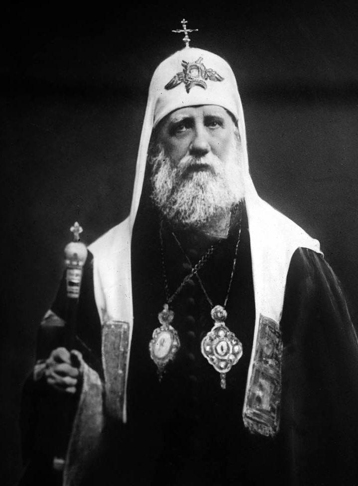 Тихон – Патриарх Московский и всея Руси