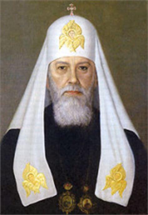 Алексий I – Патриарх Московский и всея Руси