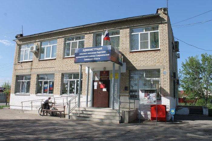 Администрация сельского поселения Подстепки