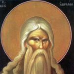 Авраам Ветхозаветный патриарх