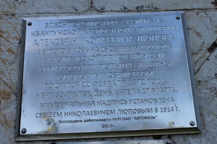 Таблича с надписью, что часовня А.Н. Люпова воссоздана в 2013 году работниками ОАО АвтоВАЗа