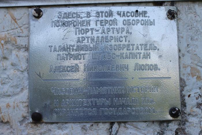 Таблича с надписью, что часовня А.Н. Люпова это архитектурный памятник ораняется государством