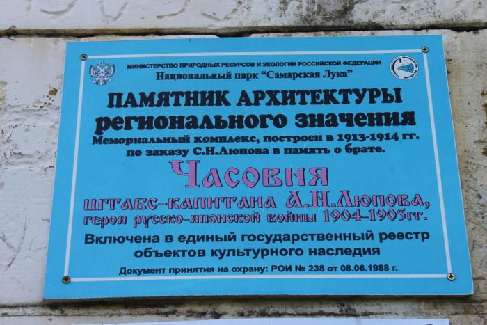 Таблича с надписью, что часовня А.Н. Люпова это архитектурный памятник регионального значения