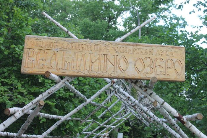 Вход на территорию Ведмино озеро