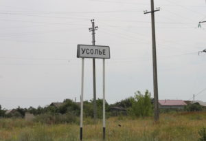 Село Усо́лье