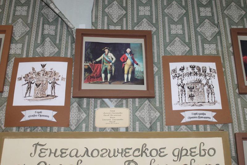 Генеалогическое древо гр. Орловых-Давыдовых
