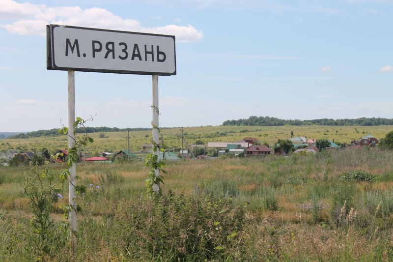 Малая Рязань Село