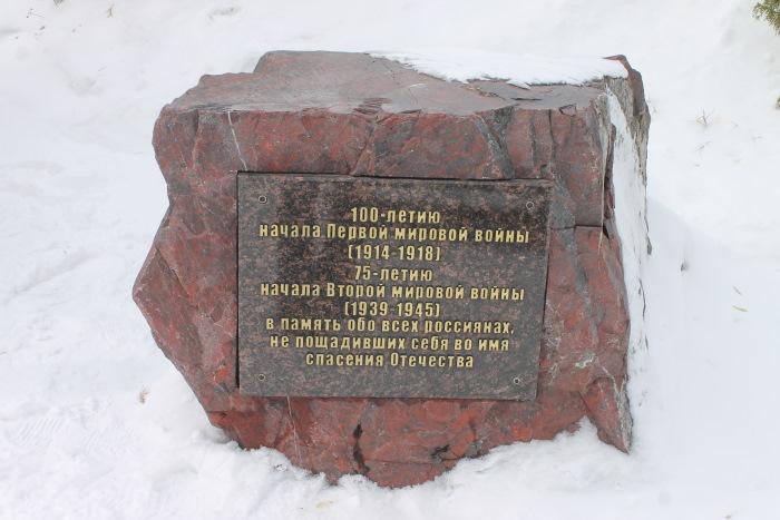 Глыба яшмы с гранитной плитой и памятной надписью.