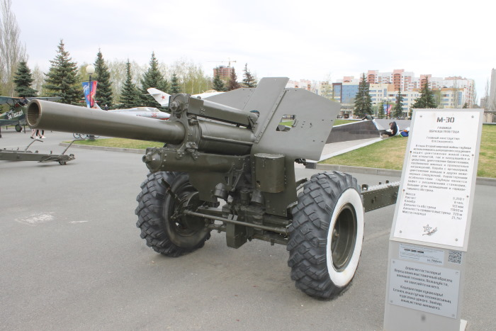 Гаубица М-30