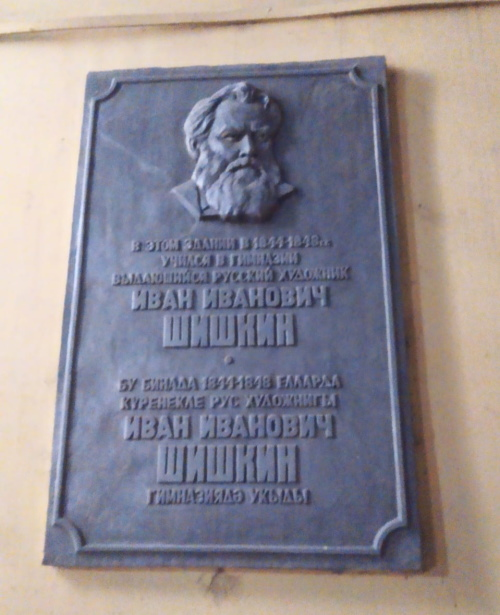 Мемориальная доска Ивану Ивановичу Шишкину в Казани