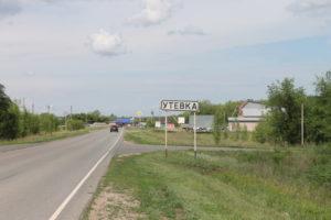 Село Утевка