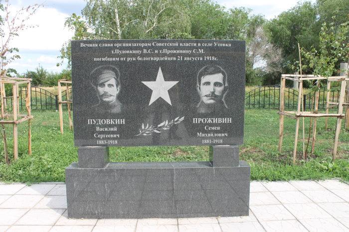 Памятник в Утевке