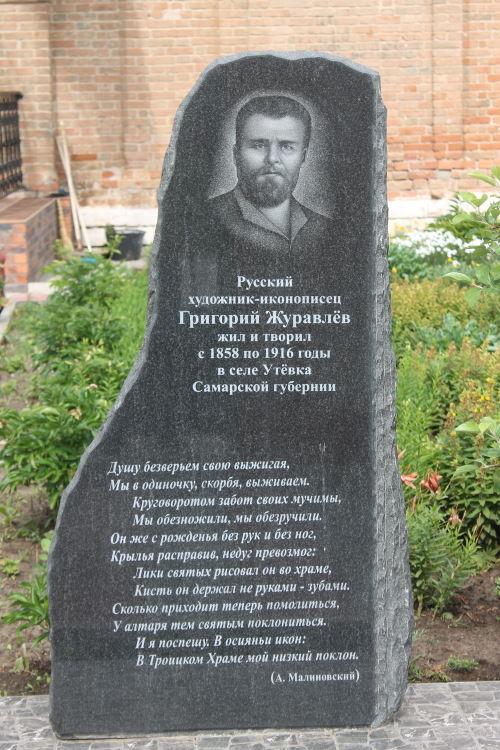 Памятник Григорию Журавлеву, расположен на территории Свято-Троицкого храма