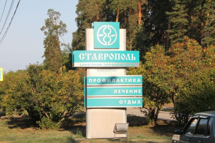 Санаторий-профилакторий Ставрополь