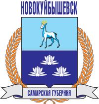 Герб города Новокуйбышевска